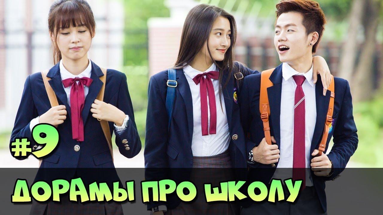 Корейские сериалы комедии про школу старшая школа корейский сериал на русском