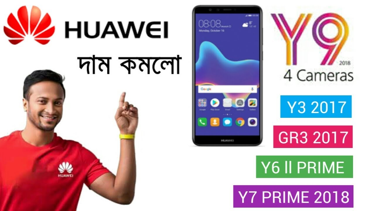Huawei y9 2018 price in Bangladesh   New Phones Prices Bangla