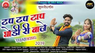 tap tap taap ghodi ri baje / marwadi song / tejaji new dj song / latest songs /  rajasthani song