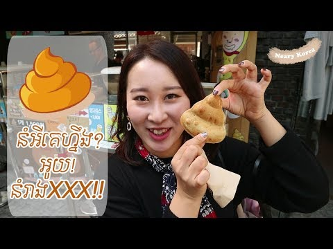 [Neary Korea] #56.  MUST VISIT PLACE IN KOREA – In Sa Dong!