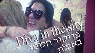 פדיקור מדהים אצל מיכלי ב- Diva in the sity אילת    רחלי בר Vlogs