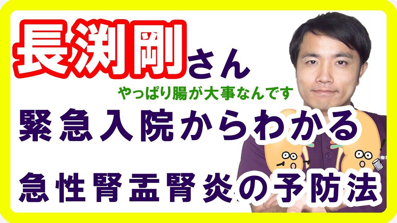 入院 長渕 長渕剛