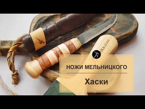 """Саамский нож """"Хаски"""""""