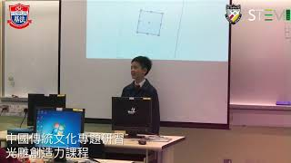 Publication Date: 2018-07-09 | Video Title: 中華基督教會基法小學  光雕團隊建設課程