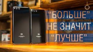 Сравнение Xiaomi Mi 6 и Mi Note 3 - два молодца, одинаковых с лица. Xiaomi Mi Note 3 или Mi6?