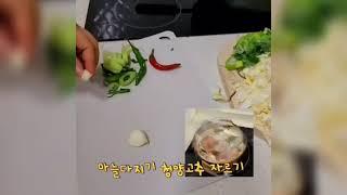 #쉬운집밥  삼겹낙지볶음 낙지삼겹볶음 낙불
