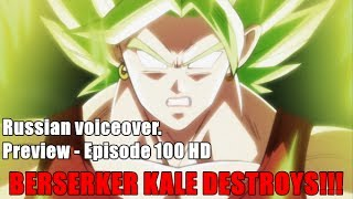 Dragon Ball Super: Episode 100 Preview - Russian voiceover.
