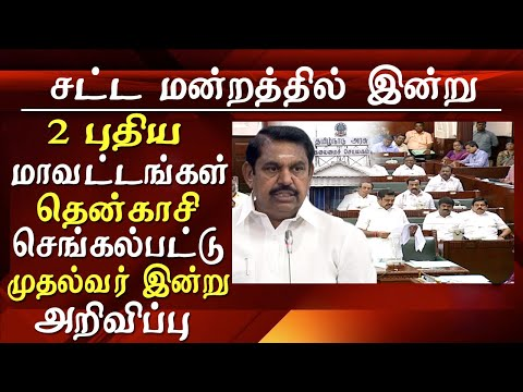 tenkasi and chengalpattu have become new district of tamil nadu cm announcement tamil nadu assembly today live tamil news
