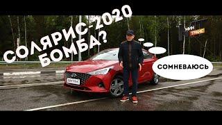 ТЕСТ-Драив Hyundai Solaris-2020: нормальная тачка?
