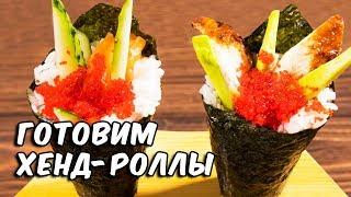 Как приготовить вкусные Хенд Роллы | Суши рецепт | Temaki sushi