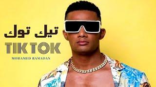 محمد رمضان - اغنية تيك توك 2020 Mohamed Ramadan - tik tok EXCLUSIVE Music Video