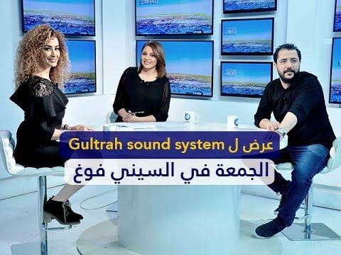 عرض ل Gultrah sound system الجمعة في السيني فوغ