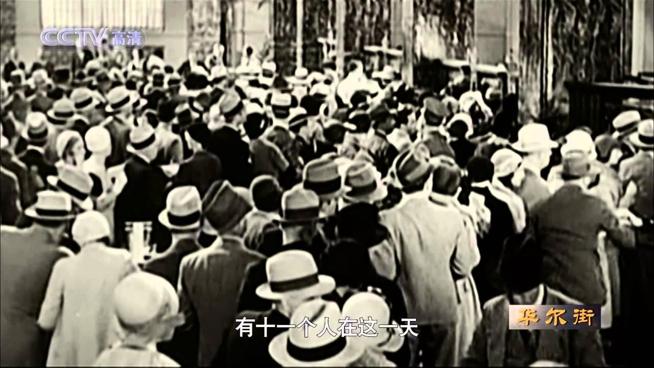 【央视纪录片】《华尔街》第09集:拯救危机 (720p.HDTV)