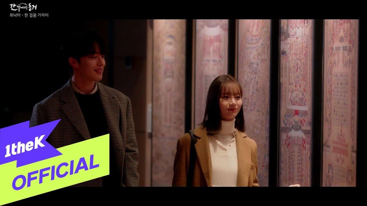 [MV] Choi Nakta(최낙타) _ One Step Closer(한 걸음 가까이)