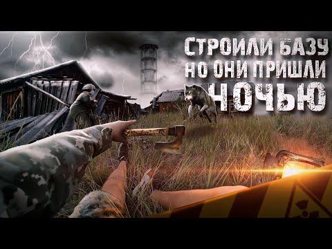 Переехал жить в Чернобыль. Строим базу сталкеров в заброшенной деревне. Волки пришли ночью