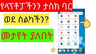 Get Your Pc Taskbar On Your Phone||phone taskbar||phone tip. screenshot 5