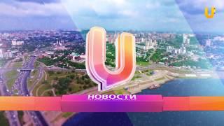 Новости UTV. Финал Чемпионата России по спидвею. Первая лига.
