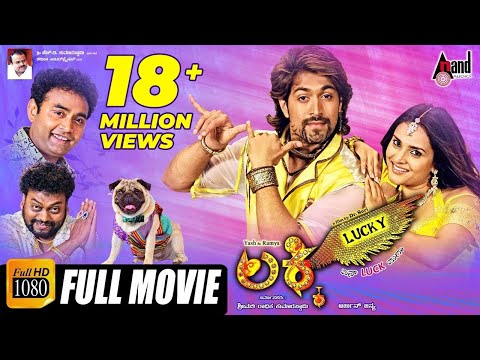 Lucky – ಲಕ್ಕಿ | Kannada Full HD Movie | Yash | Ramya | Sadhu Kokila | Sharan | Arjun Janya