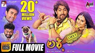 Lucky – ಲಕ್ಕಿ | Kannada Full HD Movie | Yash | Ramya | Sadhu Kokila | Sharan | Arjun Janya