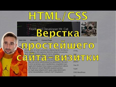 [HTML/CSS] Верстаем очень простой сайт-визитку. Базовые знания для новичков. Верстка сайта с нуля.