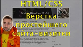 hTML/CSS Верстаем очень простой сайт-визитку. Базовые знания для новичков. Верстка сайта с нуля