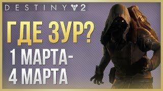 Destiny 2 Где ЗУР❓ 1 марта - 4 марта