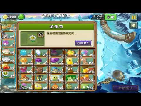 plant vs zombies 2  free full version android