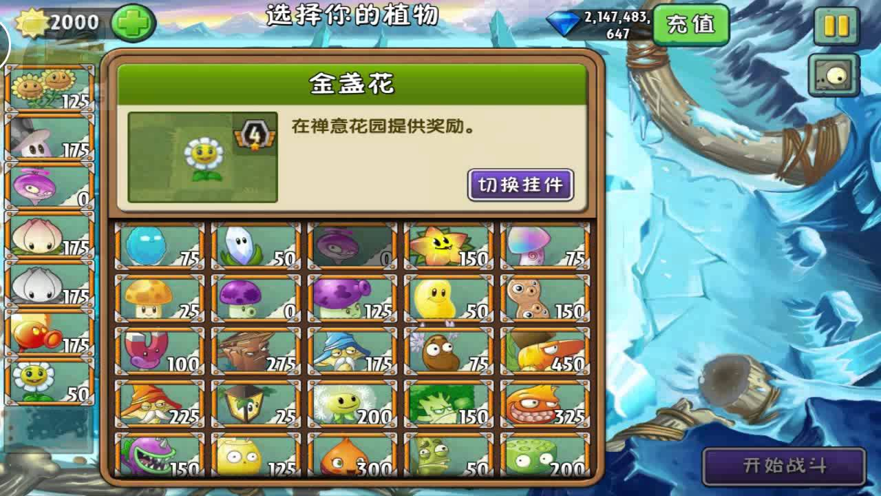 Plants Vs Zombies 2 Chinese Full Data For Version 151 Android