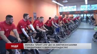 Открытие нового Sport Life в Луцке 24 канал