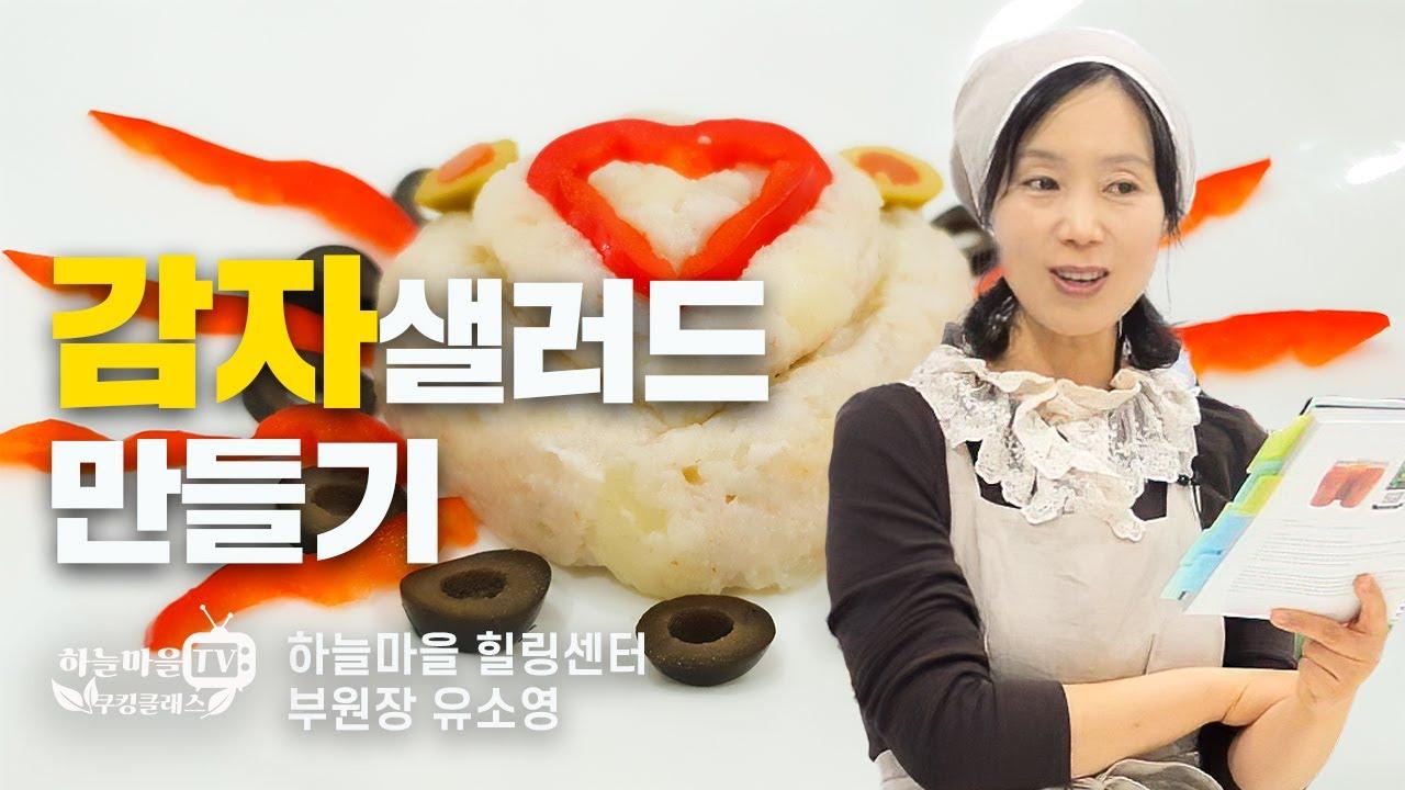 채식요리 65, 맛있는 감자샐러드 만들기, 하늘마을 쿠킹클래스1기_셋째날! [항암식탁,하늘마을 힐링센터]