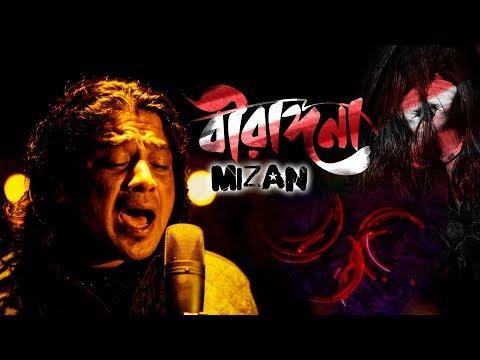 Birangona | Mizan | Lalan Ahmed | Bangla new song 2018