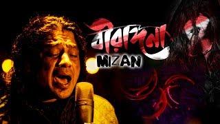 Biranggona By Mizan Mp3 Song Download