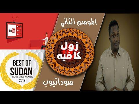 زول كافيه / الحلقة 16 : سوداتيوب thumbnail