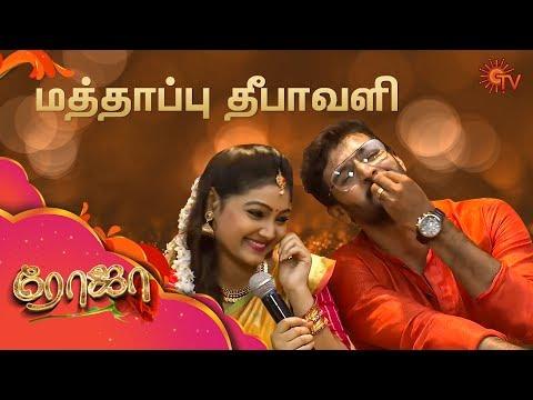 Mathappu Deepavali With Roja Team - Full Show   Sun TV Special Program