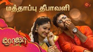 Mathappu Deepavali with Roja Team - Full Show | Sun TV Special Program