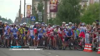 Чемпионат России 2018. Групповая велогонка. Мужчины.