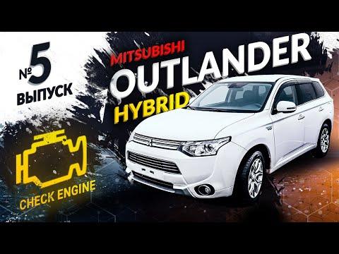 ❌НЕ ПОКУПАЙ ГИБРИД❌ Mitsubishi Outlander GG2W - разбираем ДВС, батарею🛠Цена обслуживания и запчастей