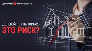 видео оценить долю в квартире
