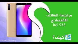 مراجعة هاتف Itel S33 | هل يستحق الشراء؟