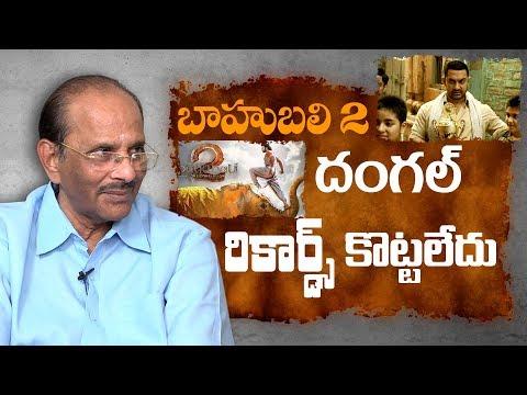 Baahubali 2 will not break Dangal records: Vijayendra Prasad Exclusive    Indiaglitz Telugu