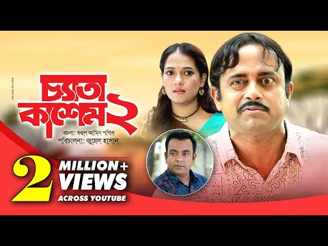 Ceta Kashem 2 | চ্যাতা কাশেম ২ | Bangla Natok 2019 | Akhomo Hasan & Anny Khan | Juel Hasan