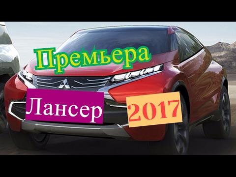 Митсубиси Лансер 2017 ПРЕМЬЕРА lancer, BMW X7, БМВ, Новые Chery Tiggo 3,Tiggo 5 5 Выпуск AVTOFUN
