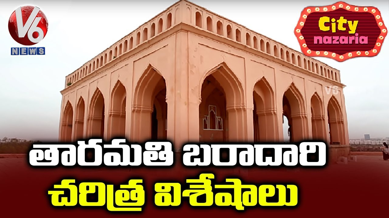 Taramati Baradari, Top Attractive Destination In Hyderabad | City Nazaria | V6 News