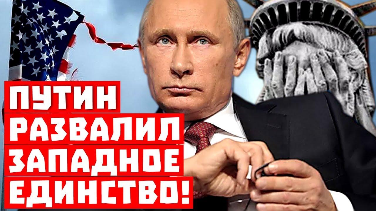 Он это сделал! Путин развалил западное единство!
