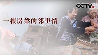 [中华优秀传统文化]一根房梁两个家| CCTV中文国际