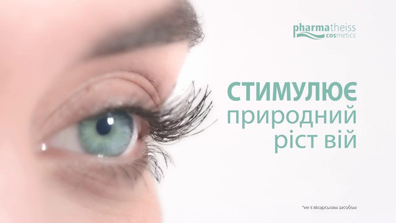 0c265946ce7 Eyelash Booster, Pharmatheiss cosmetics - YouTube