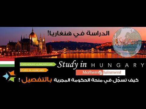 الطريقة بالخطوات للتسجيل في منحة الحكومة المجرية   Hungaricum Stipendium