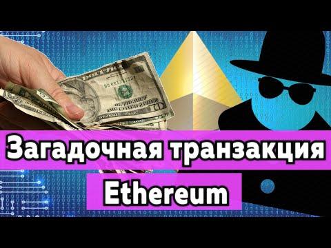 Загадочная транзакция Ethereum с комиссией в $307 000