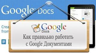 Как правильно работать с Google Документами(Получите доступ к закрытой серии видео уроков по удаленной работе: http://goo.gl/TJxv7h Контакты: Сайт http://staff-online.ru/..., 2015-10-19T22:31:22.000Z)