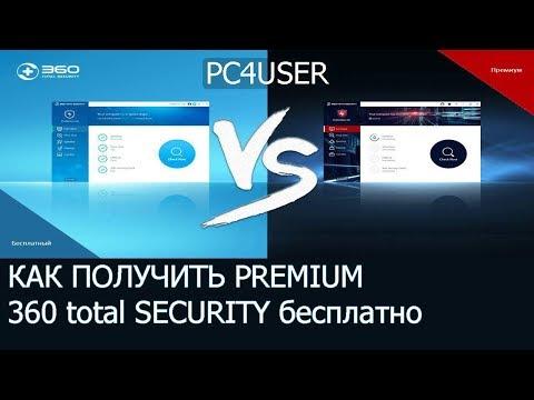 360 TOTAL SECURITY PREMIUM ключи активации 2018 бесплатно